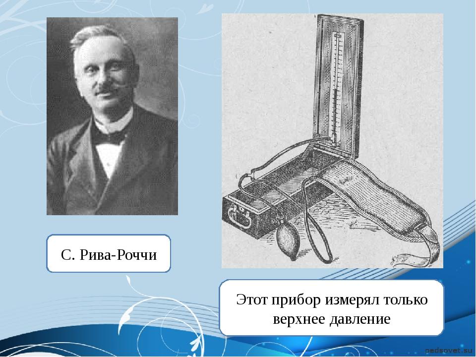 С. Рива-Роччи Этот прибор измерял только верхнее давление