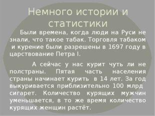 Немного истории и статистики Были времена, когда люди на Руси не знали, что