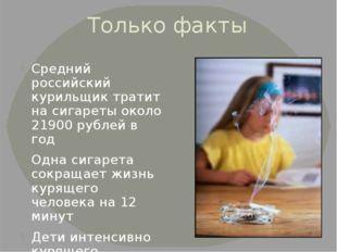 Только факты Средний российский курильщик тратит на сигареты около 21900 рубл