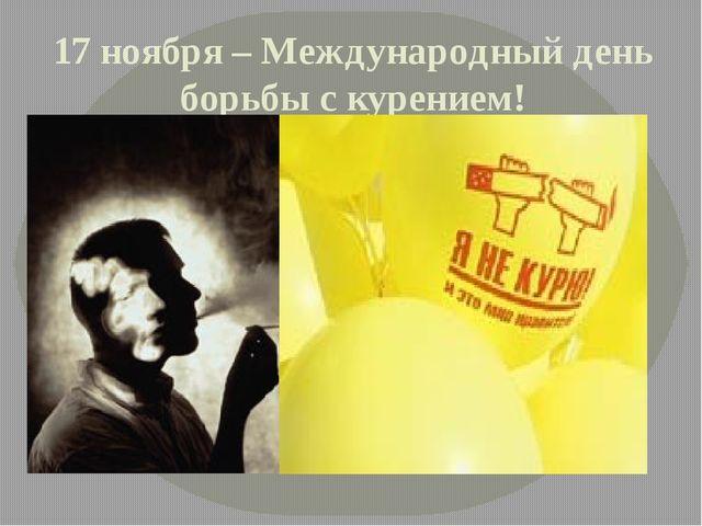 17 ноября – Международный день борьбы с курением!