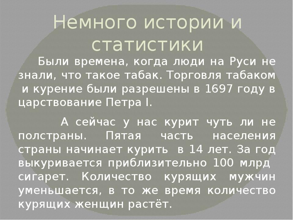 Немного истории и статистики Были времена, когда люди на Руси не знали, что...