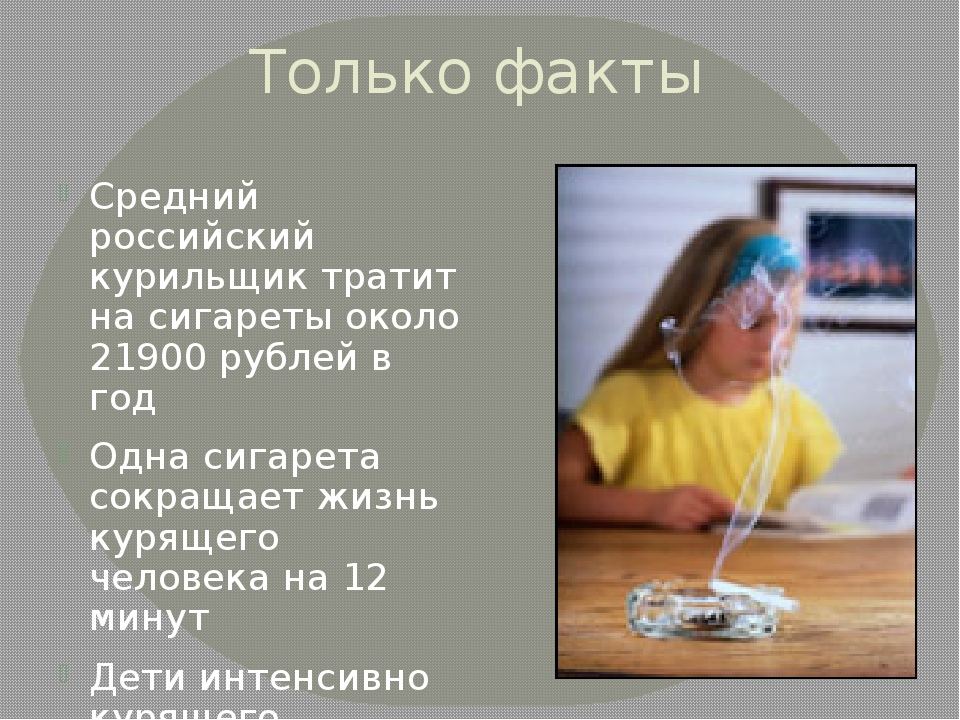 Только факты Средний российский курильщик тратит на сигареты около 21900 рубл...