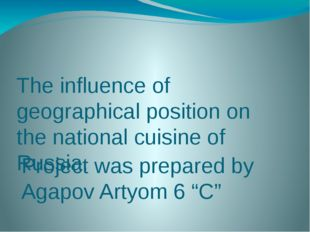 The influence of geographical position on the national cuisine of Russia. Pro