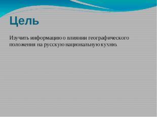 Цель Изучить информацию о влиянии географического положения на русскую национ