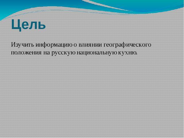 Цель Изучить информацию о влиянии географического положения на русскую национ...