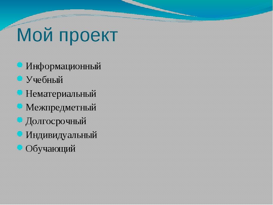 Мой проект Информационный Учебный Нематериальный Межпредметный Долгосрочный И...