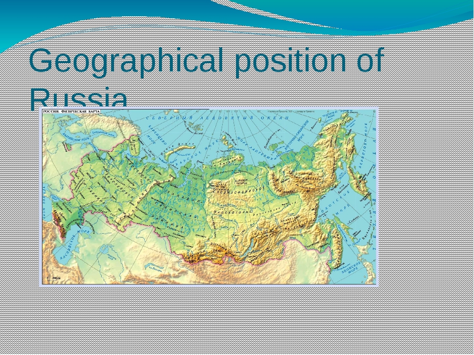 Geographical position of Russia