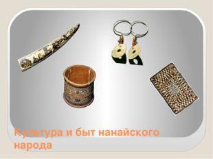 Культура и быт нанайского народа