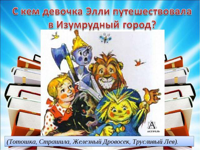 (Тотошка, Страшила, Железный Дровосек, Трусливый Лев).