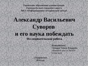 Управление образования администрации Горноуральского городского округа МКУ «И