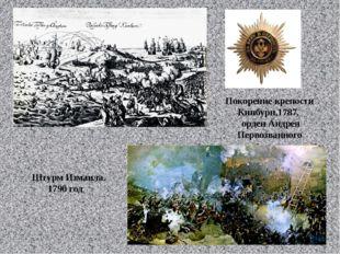 Покорение крепости Кинбурн,1787, орден Андрея Первозванного Штурм Измаила. 17