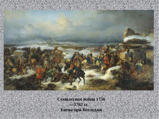 Семилетняя война 1756—1762 гг. Битва при Козлуджи