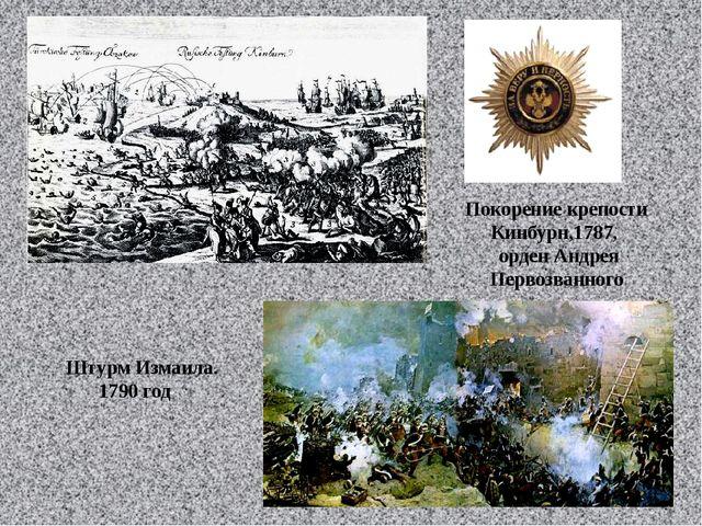 Покорение крепости Кинбурн,1787, орден Андрея Первозванного Штурм Измаила. 17...