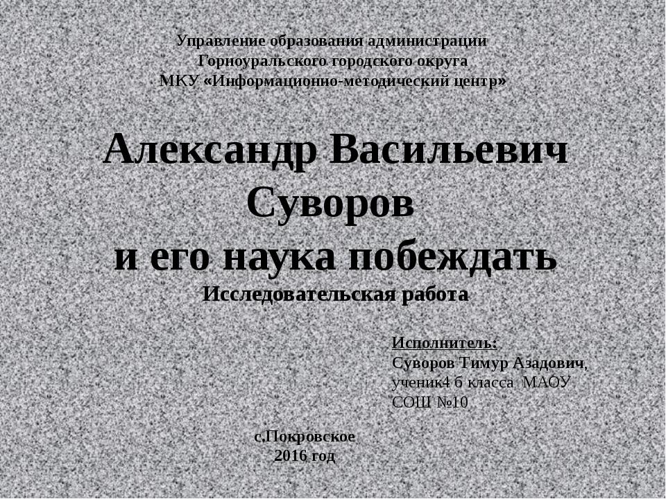 Управление образования администрации Горноуральского городского округа МКУ «И...