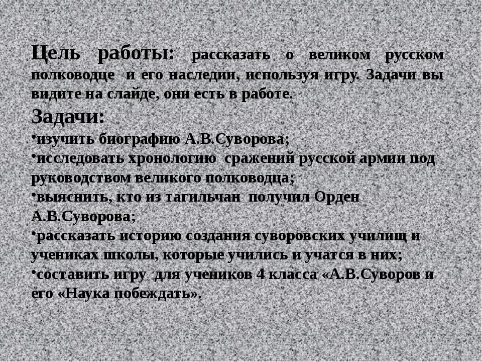 Цель работы: рассказать о великом русском полководце и его наследии, использу...