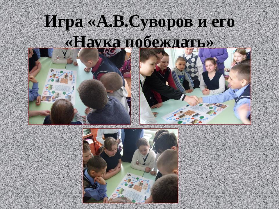 Игра «А.В.Суворов и его «Наука побеждать»