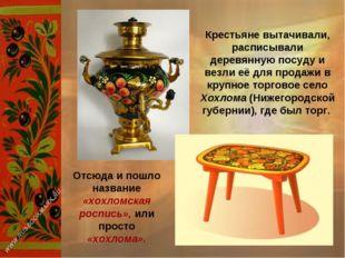 Крестьяне вытачивали, расписывали деревянную посуду и везли её для продажи в