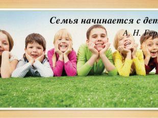 Семья начинается с детей А. Н. Герцен