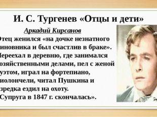 И. С. Тургенев «Отцы и дети» Аркадий Кирсанов Отец женился «на дочке незнатно