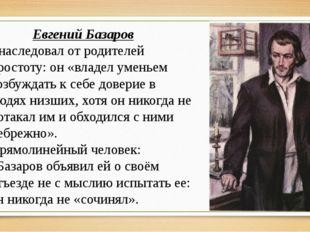 Евгений Базаров Унаследовал от родителей простоту: он «владел уменьем возбужд