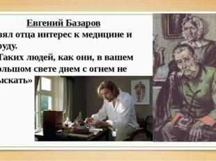 Евгений Базаров Взял отца интерес к медицине и труду. «Таких людей, как они,