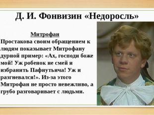 Д. И. Фонвизин «Недоросль» Митрофан Простакова своим обращением к людям показ