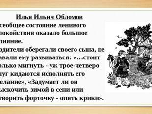 Илья Ильич Обломов Всеобщее состояние ленивого спокойствия оказало большое вл