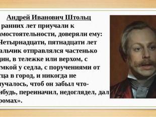 Андрей Иванович Штольц С ранних лет приучали к самостоятельности, доверяли ем