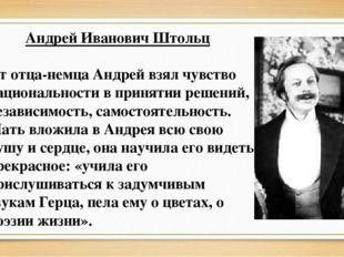 Андрей Иванович Штольц От отца-немца Андрей взял чувство рациональности в при