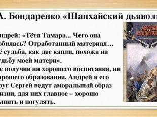 А. Бондаренко «Шанхайский дьявол» Андрей: «Тётя Тамара... Чего она добилась?
