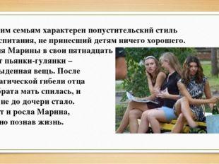 Этим семьям характерен попустительский стиль воспитания, не принесший детям н
