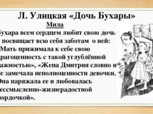 Л. Улицкая «Дочь Бухары» Мила Бухара всем сердцем любит свою дочь и посвящает