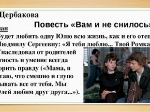 Г. Щербакова Повесть «Вам и не снилось» Роман Будет любить одну Юлю всю жизнь