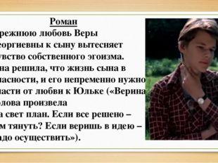 Роман Прежнюю любовь Веры Георгиевны к сыну вытесняет чувство собственного эг