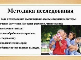 В ходе исследования были использованы следующие методы: изучение (изучение Ин