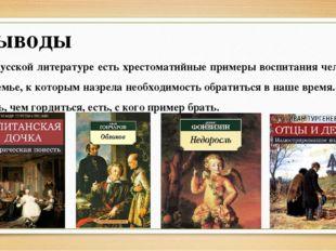Выводы В русской литературе есть хрестоматийные примеры воспитания человека в