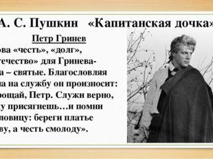 А. С. Пушкин «Капитанская дочка» Петр Гринев Слова «честь», «долг», «Отечеств