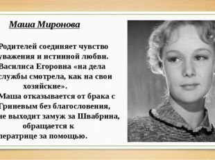 Маша Миронова Родителей соединяет чувство уважения и истинной любви. Василис
