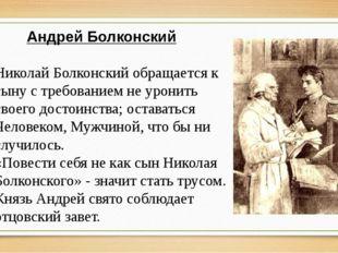 Андрей Болконский Николай Болконский обращается к сыну с требованием не урони
