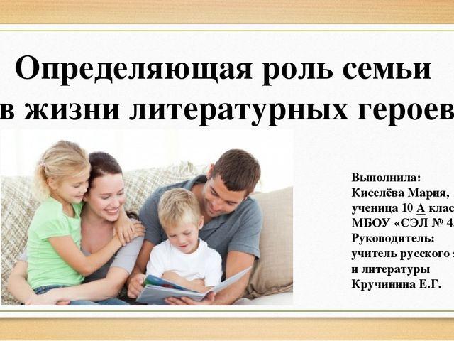 Определяющая роль семьи в жизни литературных героев Выполнила: Киселёва Мария...