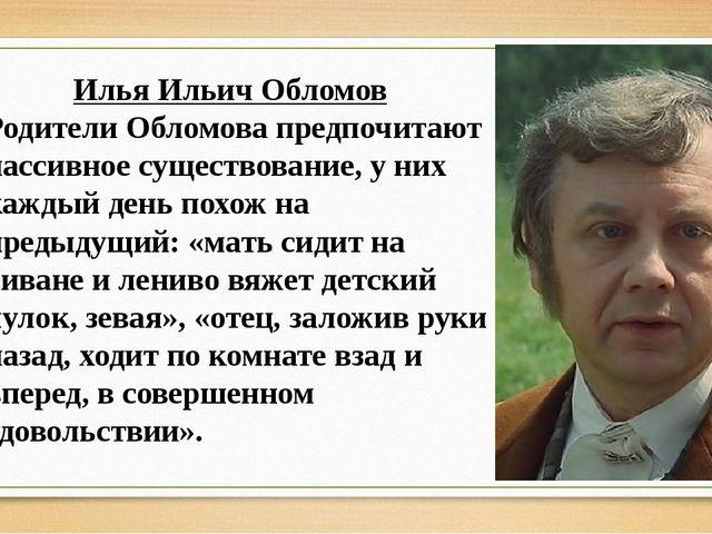 Илья Ильич Обломов Родители Обломова предпочитают пассивное существование, у...