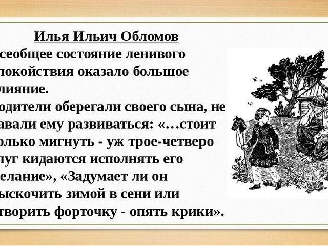 Илья Ильич Обломов Всеобщее состояние ленивого спокойствия оказало большое вл...