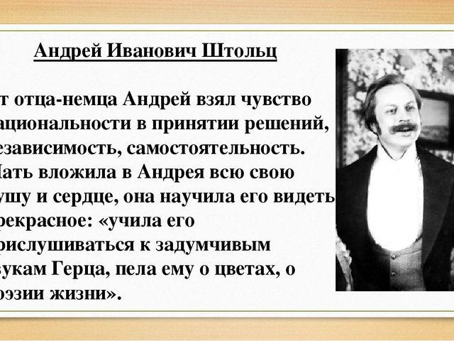 Андрей Иванович Штольц От отца-немца Андрей взял чувство рациональности в при...