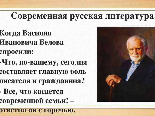 Когда Василия Ивановича Белова спросили: -Что, по-вашему, сеголня составляет...