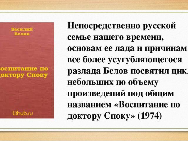 Непосредственно русской семье нашего времени, основам ее лада и причинам все...