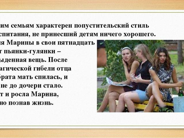 Этим семьям характерен попустительский стиль воспитания, не принесший детям н...