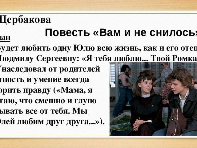 Г. Щербакова Повесть «Вам и не снилось» Роман Будет любить одну Юлю всю жизнь...