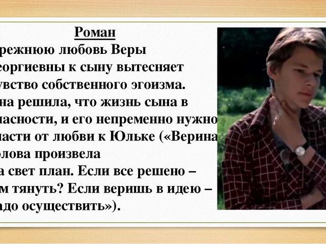 Роман Прежнюю любовь Веры Георгиевны к сыну вытесняет чувство собственного эг...