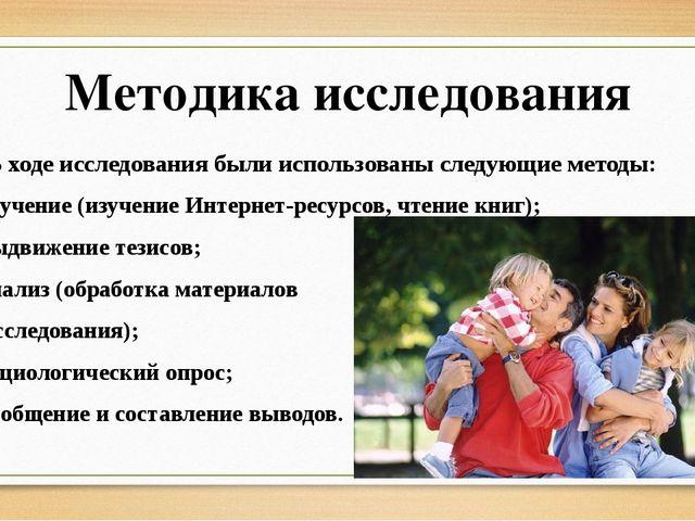 В ходе исследования были использованы следующие методы: изучение (изучение Ин...