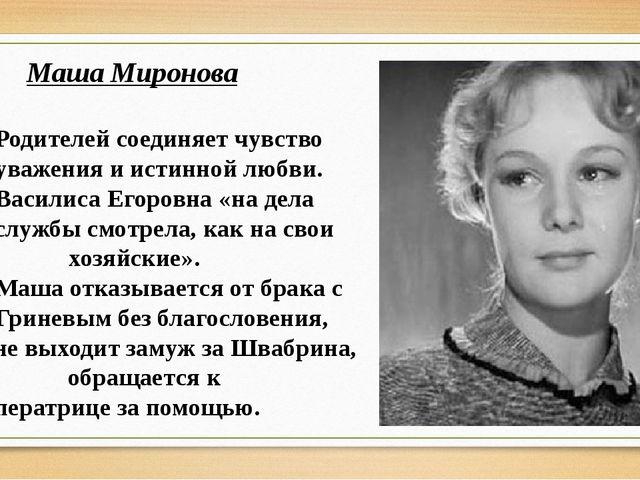 Маша Миронова Родителей соединяет чувство уважения и истинной любви. Василис...